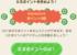 【たぬポイント3倍デー】プレイヤーの星座が関係していた?!
