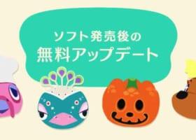 【2021年】今後のアップデートスケジュールまとめ(2/26更新)