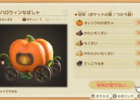 【ハロウィン当日限定】ハロウィンな馬車・ステッキのレシピ入手方法は?