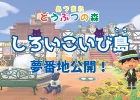 【北海道白い恋人】しろいこいび島夢番地を公開!