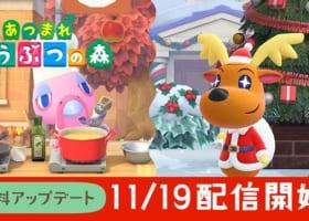 【冬アプデ】11/19配信!サンクスギビングデー・クリスマスに収納・リアクション追加!