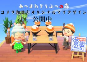 【コメダ珈琲】マイデザイン配布開始!人気のシロノワール帽子